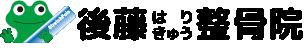 多摩市永山の後藤はりきゅう整骨院
