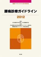 腰痛診療ガイドライン2012