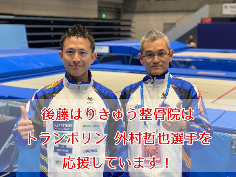 後藤はりきゅう整骨院は、オリンピックトランポリン外村選手を応援しています